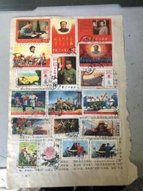文革邮票【共39张合售】见图