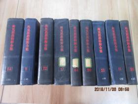 马克思恩格斯全集   (5、14、15、17、21、22、29、34、35)共9本合售  硬精装