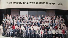 大照片——96全纺企业书记研究会第三届年会——北京大北照相馆