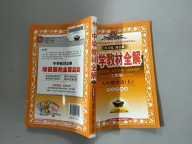 中学教材全解·八年级英语·上(外语教研版,2014秋)