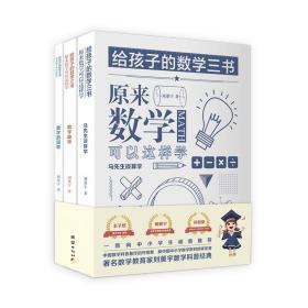 给孩子的数学三书:原来数学可以这样学