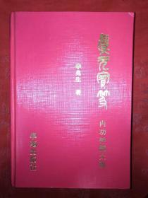稀缺经典:真元宝笈-内功神髓大观(精装珍藏版)844页大厚本,内收大量武当派秘传功法