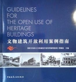 文物建筑开放利用案例指南