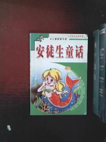 儿童智慧乐园安徒生童话