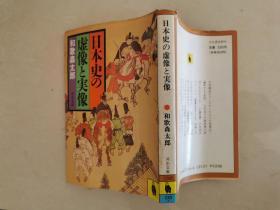 日本史の虚像と実像