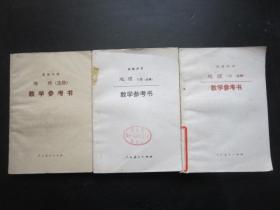 90年代老版教参:老版高中地理全套3本教学参考书 90-95年