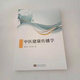 中医健康传播学