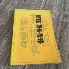 正版现货 隋唐画家轶事 1984年一版一印