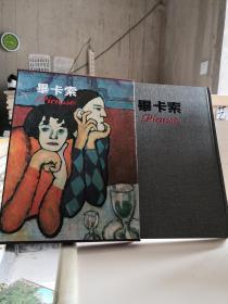 新编近代世界名画全集   6   毕卡索