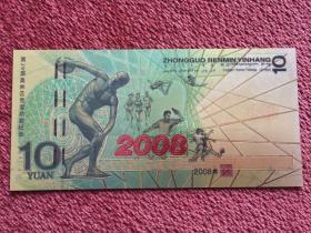 《北京奥运会金箔纪念钞》3枚合售
