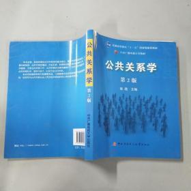 公共关系学(第2版