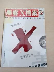 黑客 X档案 2003-2