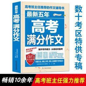 新版 最新五年高考满分作文 高中语文作文热点素材 满分作文真卷 作文复习辅导资料书1
