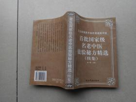 首批国家级名老中医效验秘方精选(续集)