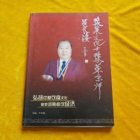 豫菜文化与豫菜宗师吕长海