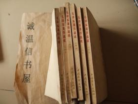 毛泽东著作选读乙种本【6本合售】
