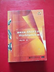 最新经典ANSYS及Workbench教程  无光盘
