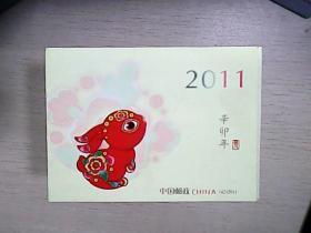 正版   中国邮政小本票 辛卯年 (42)2011 (生肖兔) 内含2011-1兔年邮票 (120分)10枚 (小本票)