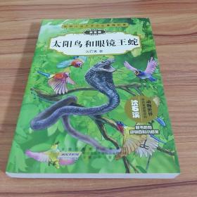 动物小说大王沈石溪精品集:太阳鸟和眼镜王蛇(拼音版)
