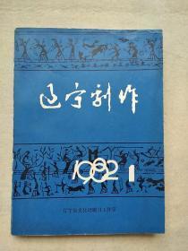 《辽宁剧作》1982年第一辑(创刊号) 附勘误表