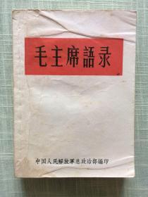 毛主席语录(1964年版)林题听字多一点)