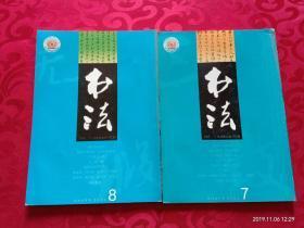 书法杂志--2002年 .7.8.--2本合售