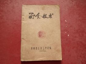 面食技术(长春商业技工学校编、1964年 油印本)有长春饭店专用章