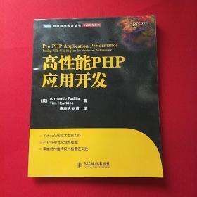 高性能PHP应用开发【轻微水渍-不影响阅读】