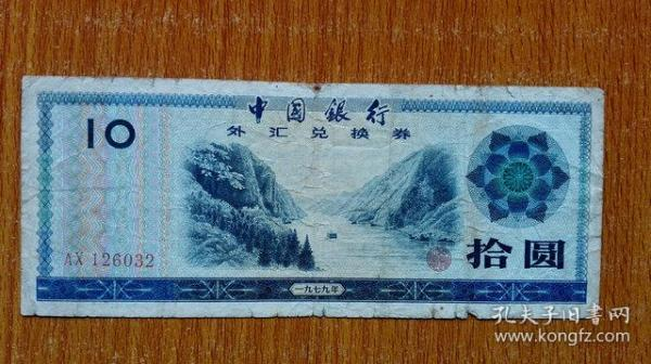 1979年外汇兑换券10元