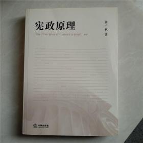 宪政原理/张千帆  著