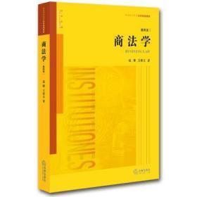 商法学(第四版)范健