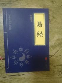 中华国学经典精粹:易经