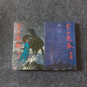 《雪山飞狐》明河社两册全