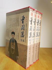 曾国藩全书(精装全4册)