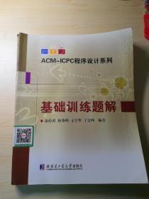 ACM-ICPC程序设计系列 基础训练题解