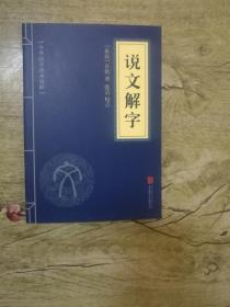 中华国学经典精粹:说文解字