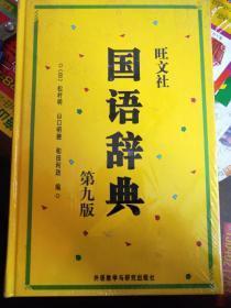 旺文社国语辞典:第九版