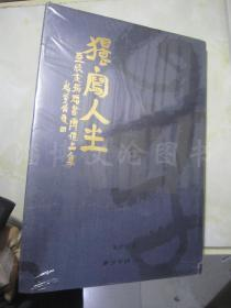 独写人生:盛欣夫捐赠书画作品集【未拆封 封膜有破埙】