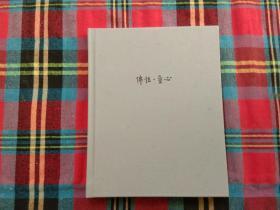 佛性童心【书写过】  扎西拉姆·多多 签名