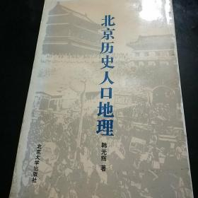 北京历史人口地理