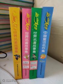 新动画大世界 世界名著故事全集 中国童话名作集《绿色花、金色花、红色花 ,紫色花, 现4本合售(馆藏书)