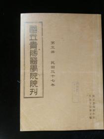 国立贵阳医学院院刊