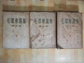 毛泽东选集 全4卷 少第一卷 繁体竖版 第二卷 第三卷 第四卷 合售 50年代一版一印