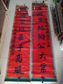 (袋4)晚清 老商号新发永,庆贺 老商号永源祥,乔迁之喜,对联,176*38cm