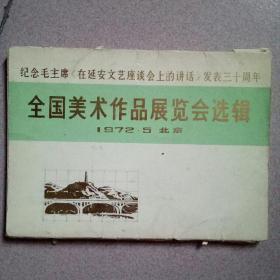 纪念毛主席《在延安文艺座谈会上的讲话》发表三十周年全国美术作品展览会选辑