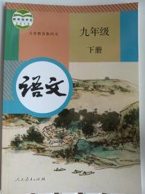 2021人教版初中语文9九年级下册课本教材教科书正版全新