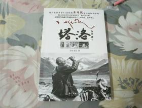 藏语签名本<塔洛>