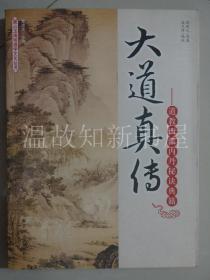 大道真传:道教西派内丹秘诀典籍   (正版现货)