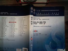 妇产科学 第8版