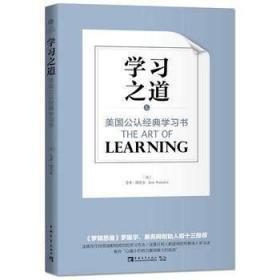 学习之道(2017版)